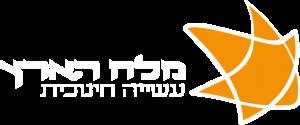 לוגו מכינת מלח הארץ לבן