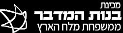 לוגו לבן בנות המדבר